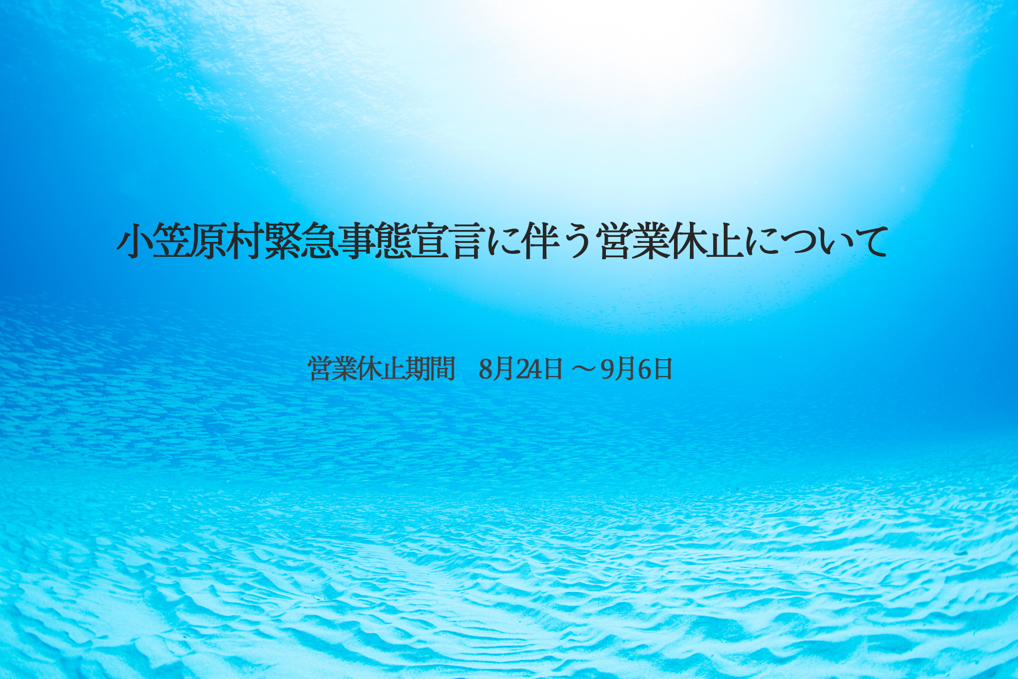 小笠原村緊急事態宣言に伴う営業休止について。